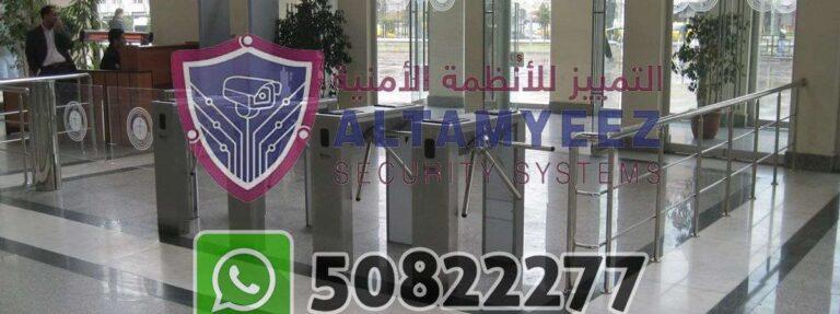 Turnstiles-flap--gate-access-control-doha-qatarr032