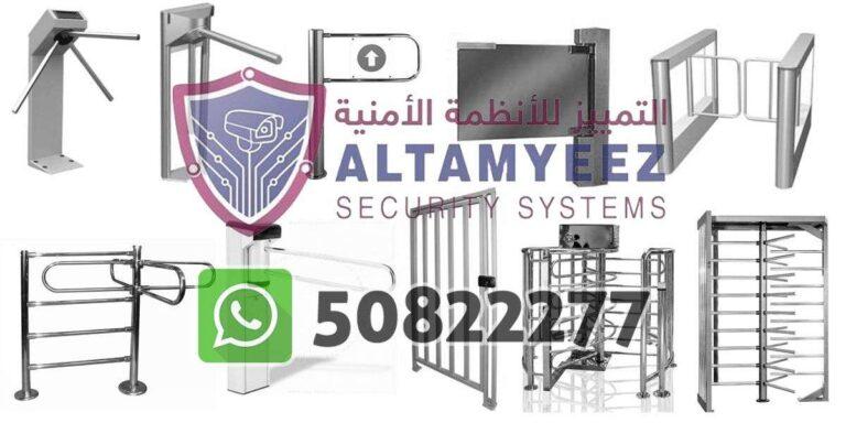 Turnstiles-flap--gate-access-control-doha-qatarr071