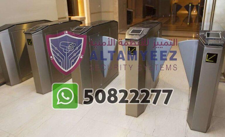 Turnstiles-flap--gate-access-control-doha-qatarr096