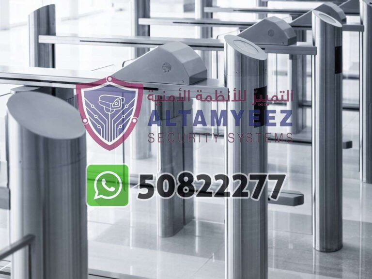 Entrance gate card Access Security system