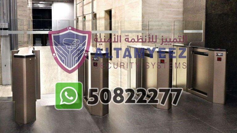 Turnstiles-flap--gate-access-control-doha-qatarr132