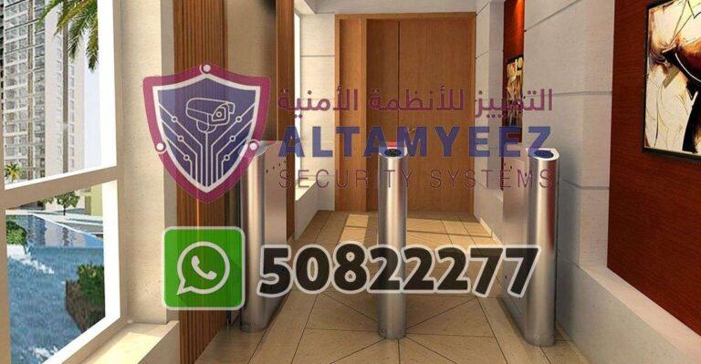 Turnstiles-flap--gate-access-control-doha-qatarr154