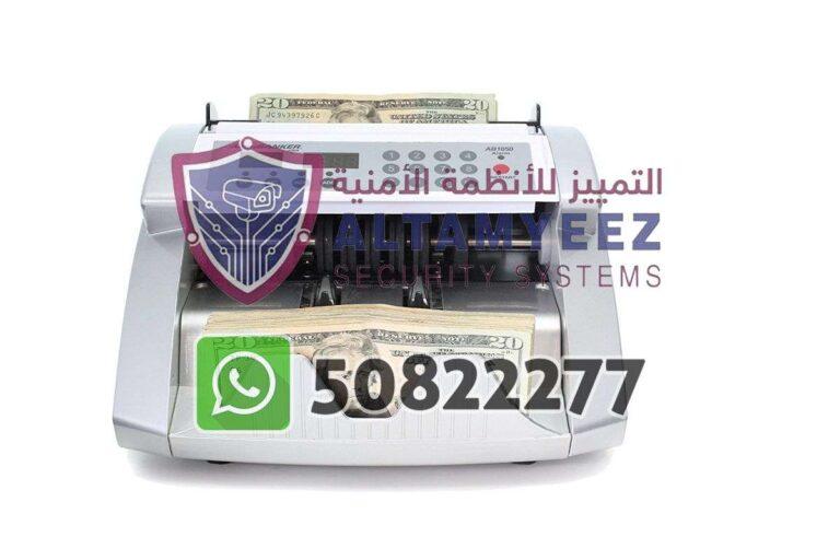 Bill-counter-machines-doha-qatar-012