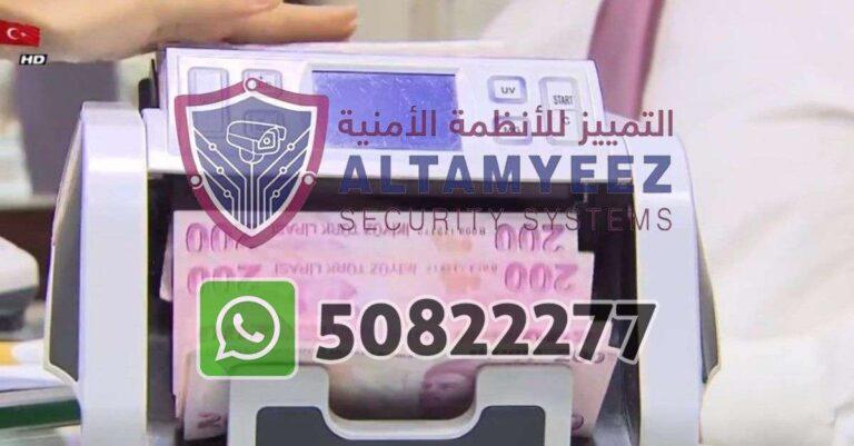 Bill-counter-machines-doha-qatar-034