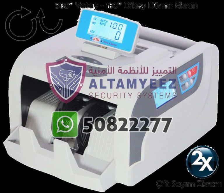 Bill-counter-machines-doha-qatar-096