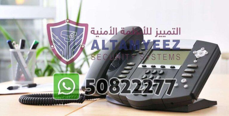 Ip-phone-business-voip-solution-doha-qatar-090