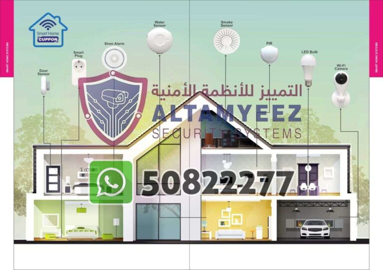 Smart-home-devices-store-doha-qatar074