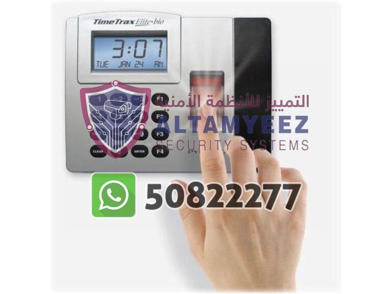 TNA-time-attendance-solution-doha-qatar-063